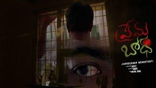 PREMA BADHA   Telugu Short Film 2016