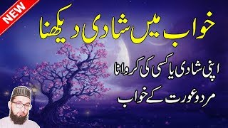 Marriage Dream Intrepretation khwab mein shadi dekhna ki tabeer-wedding dream meaning