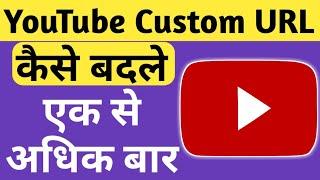 youtube channel custom url kaise change kare Videos - 9tube tv
