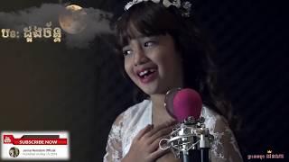 Doung Chan - Jenna Norodom | ដួងច័ន្ទ -ច្រៀងដោយ ព្រះនាងតូច នរោត្តម ជេនណា