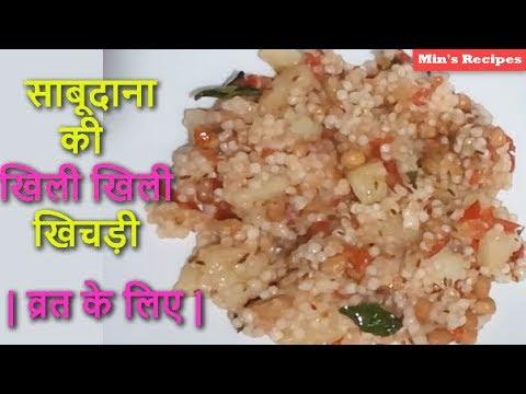 Sabudana Khichdi Recipe | साबूदाना की खिली खिली खिचड़ी । व्रत के लिए साबूदाना खिचड़ी | Min's Recipes