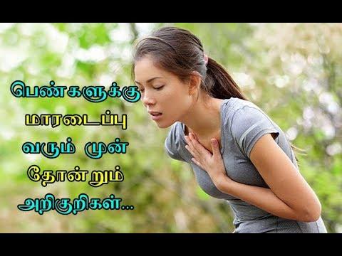 பெண்களுக்கு மாரடைப்பு வரும் முன் தோன்றும் அறிகுறிகள்... - Tamil Info