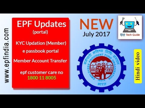 EPF Portal New Updates | If employer doesn't approve kyc,what to do?