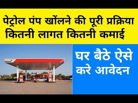 पेट्रोल पंप कैसे खोलें | How to get a petrol pump license in India