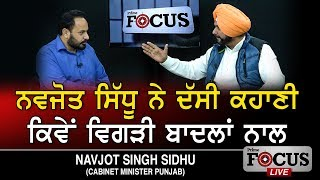 Prime Focus ⚫ (308)    Navjot Singh Sidhu (Cabinet Minister Punjab)