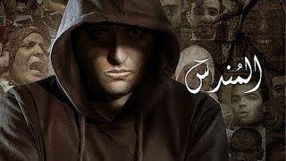 المُندس - مصر