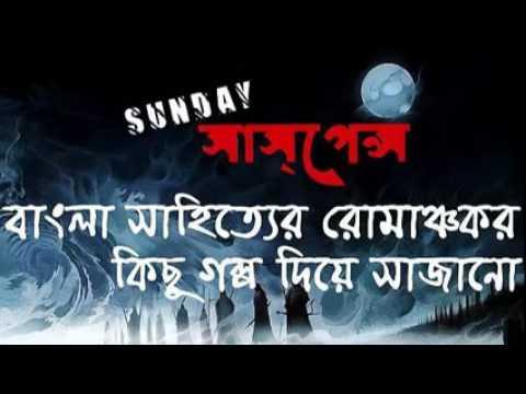 MEDAL  by Bibhutibhusan Bandyopadhay -  SUNDAY SUSPENSE  - Bangla Kahani