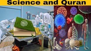 Quran and Science | क़ुरआन का चमत्कार