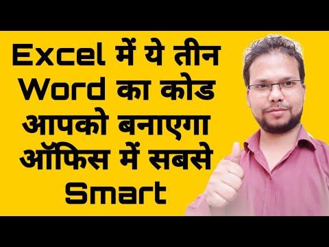 Excel में ये तीन Word का Code आपको बनाएगा स्मार्ट | Small and Powerful VBA Code - Part 2