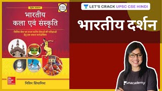 Indian Philosophy | Art and Culture | Nitin Singhania | UPSC CSE Hindi | Rinku Singh