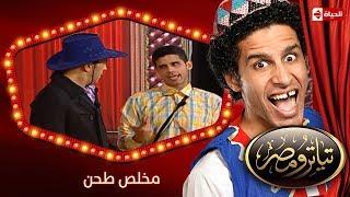 تياترو مصر | الموسم الأول | الحلقة 7 السابعة | مخلص طحن |علي ربيع و حمدي المرغني| Teatro Masr