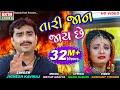Tari Jaan Jaay Chhe  Jignesh Kaviraj  Hd Video With Effective Story  Ekta Sound