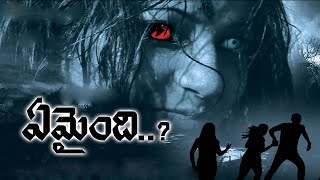 EAMAINDI | Full Movie | 2021 Telugu Horror Film