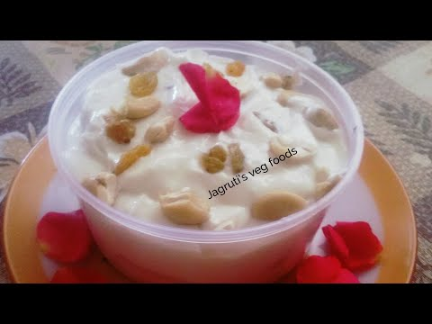 Gujarati sweet recipe/ Shrikhand recipe/बेझीक श्री खंड बनाने कि विधि/શીખંઽ બનાવવા ની રીત/