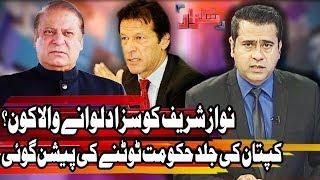 Takrar with Imran Khan - 15 November 2017 | Express News