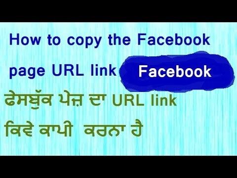 how to copy facebook page URL,copy link punjabi,hindi,urdu