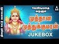 Muthana Muthukumara Jukebox Songs Of Lord Muruga Tamil Devot