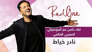 لقاء خاص مع الموسيقي المغربي العالمي Redone وحديث عن إنجازاته العالمية وميوله الرياضية
