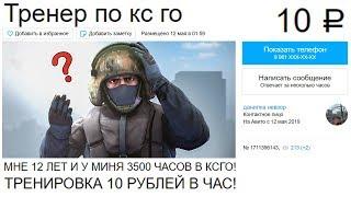 Заказал ТРЕНЕРА по CS:GO за 10 РУБЛЕЙ!