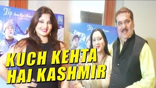 "Trailer Launch Of Film ""Sargoshiyan Kuch Kehta Hai Kashmir"" By CM J&K Ms. Mehbooba Mufti Sahiba"