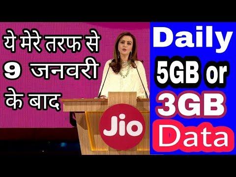 Daily 5GB or 3GB data प्लान और लो 9 जनवरी के बाद खुश हो जाओ