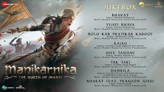 Manikarnika | Full Movie Audio Jukebox | Kangana Ranaut | Shankar Ehsaan Loy | Prasoon Joshi