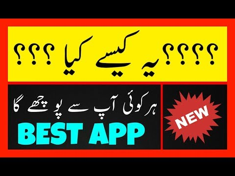 New Best Apps For Android - Set Video Ringtone For Free - 2018 Hindi Urdu Tutorial