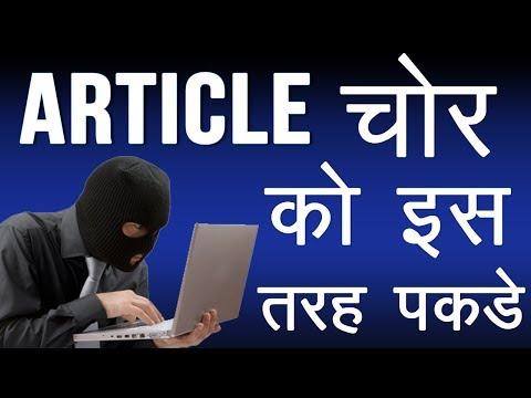 Website Content Copy Checker Tool Online Ki Jankari || Blogger Article चोर का इस तरह पता लगाए