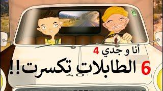 الحلقة 6 - الطابلة- أنا وجدي 4