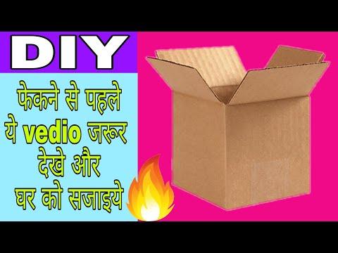 Best use of waste cardboard || Diy cardboard utility box