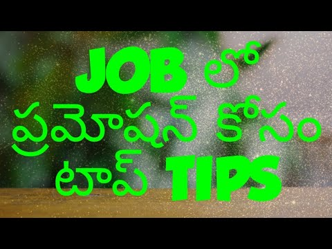Tips for promotions and salary hike in telugu OFFICE లో PROMOTION కోసం5 TIPS