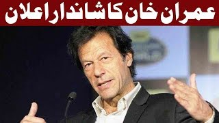 Imran Khan's Big Announcement For Peshawar Youth - 20 February 2018 - Express News