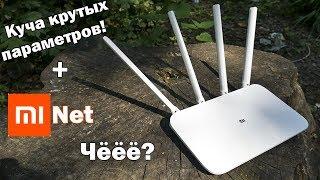 ДОСТОЙНАЯ НОВИНКА Xiaomi Mi Router 4! КРУТОЙ ТОП ЗА ПРИЯТНУЮ ЦЕНУ С МАГАЗИНА Sunsky. ОБЗОР И ТЕСТ