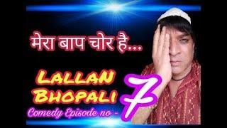 Mere baap ne zindagi me kuchh nahi kiya to chori jaisa bhaga didi ka kaam kaise karte/LallaN bhopali