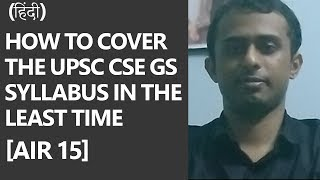 (Hindi) [IAS 2017 Rank 15] How to cover the UPSC CSE GS syllabus in the least time