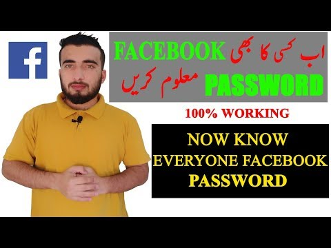 How To Know Someone Facebook Password [Hindi/Urdu] 2018 Tutorial | Cozy4you ✔