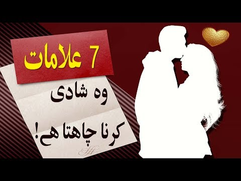 7 Signs He Wants to Marry You in Urdu & Hindi