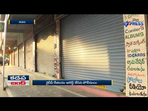 YSRCP leaders placed under house arrest; Kadapa bandh over students' death - Express TV