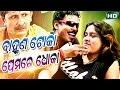Super Hit  Comedy Film - BRAMHANA TOKA PREMARE DHOKA  ବ୍ରାହ୍ମଣ ଟୋକା ପ୍ରେମରେ ଧୋକା | Sidharth TV Mp3