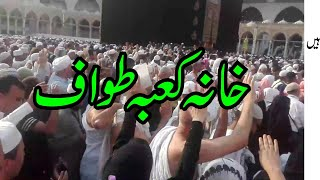Tawaf of Khana Kaba Complete one Round Makkah   Islamic Videos
