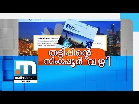 Singapore Job Fraud: More People Complain Against Agency| Mathrubhumi News