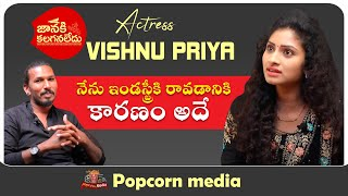 Serial Actress Vishnu Priya about her First Chance    PopCorn Media