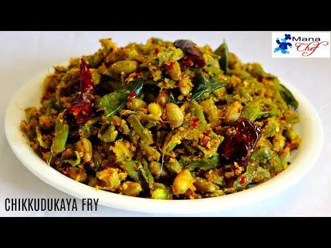 Chikkudukaya Fry (Broad Beans Fry) Recipe In Telugu
