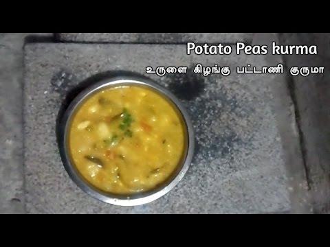potato peas kurma | Chapathi kurma| Vegetable kurma | Side dish for chapathi
