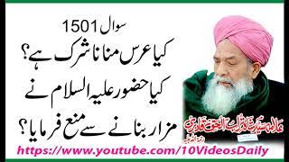1501 Kya Urs Manana Shirk Hay, Allama Syed Shah Turab ul haq Qadri