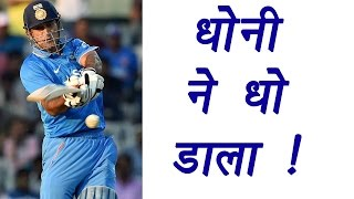 MS Dhoni scores 68 runs in 40 balls in India A vs England warm up match | वनइंडिया हिंदी