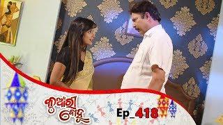 Kunwari Bohu | Full Ep 418 | 10th Feb 2020 | Odia Serial – TarangTV