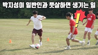 박지성이 내 축구 실력을 평가해준다면?? 중간에 답답해서 직접 뛰어버림ㅋㅋㅋㅋㅋ