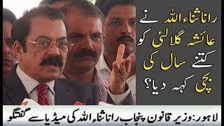 Rana Sana Ullah Media Talk | 25 October 2017 | Neo News