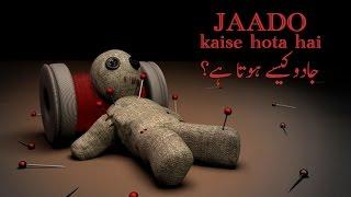 Jaado kaise hota hai??? ┇ Jinn aur Jaado ┇ LearnQuran.net by IslamSearch